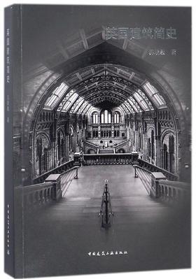 英国建筑简史