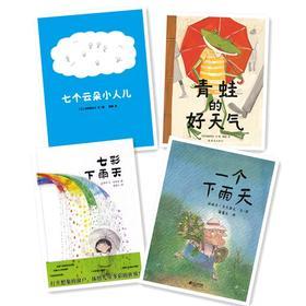 蒲蒲兰绘本馆官方微店:雨季主题绘本推荐——一个下雨天|青蛙的好天气|七彩下雨天|七个云朵小人儿
