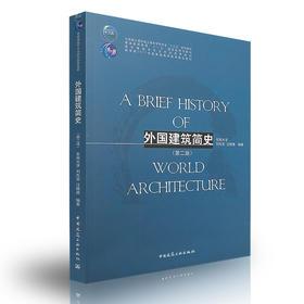 外国建筑简史(第二版)