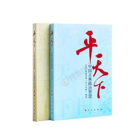 平天下——中国古典政治智慧
