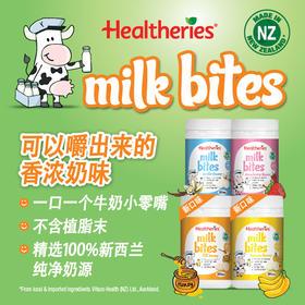 Healtheries贺寿利奶片新西兰进口高钙牛奶片儿童零食奶贝奶酪