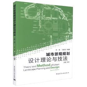 城市景观规划设计理论与技法(第二版)
