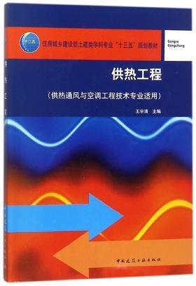 供热工程(供热通风与空调工程技术专业适用)