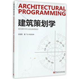 建筑策划学
