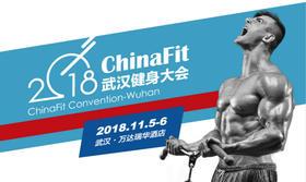 2018ChinaFit武汉健身大会