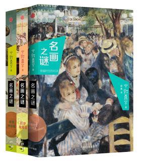 中野京子名画之谜套装3册(穿越时空的对决+希腊神话篇+历史故事篇) 中野京子 著
