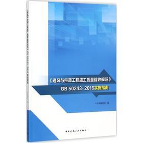 《通风与空调工程施工质量验收规范》GB 50243-2016实施指南