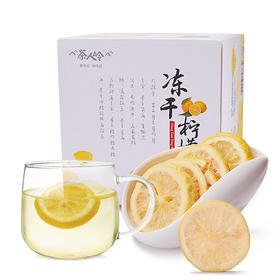 茶人岭 冻干柠檬 一级50g*2盒