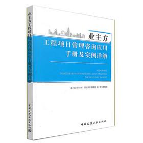 业主方工程项目管理咨询应用手册及实例详解