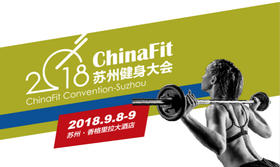 2018ChinaFit江苏健身大会