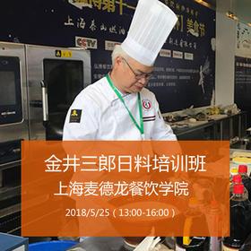 上海-5月25金井三郎大师-日本料理训练班上海麦德龙学员开课!