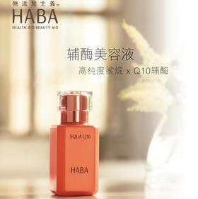HABA  美容油 辅酶Q10 30ml/60ml