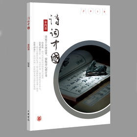 《诗词中国•MOOK》丛刊第四期