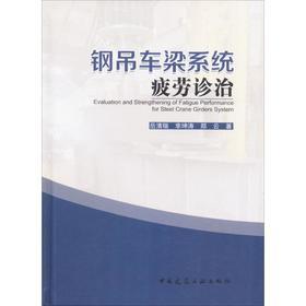 《钢吊车梁系统疲劳诊治》(Evaluation and Strengthening of Fatigue Performance for Steel Crane Girders System)