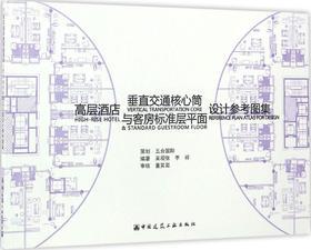 高层酒店垂直交通核心筒与客房标准层设计参考图集