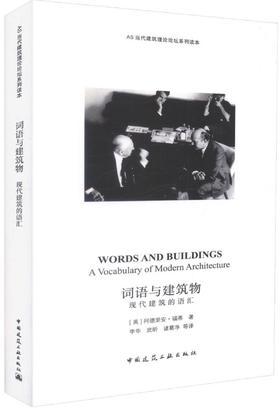 词语与建筑物---现代建筑的语汇