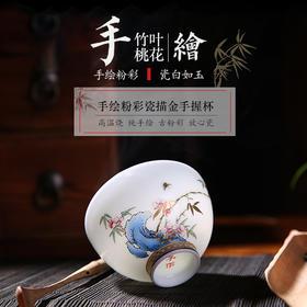 景德镇陶瓷手工手绘粉彩主人杯功夫茶具品茗单杯茶碗家用新年送礼