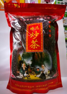精选炒茶2包包邮
