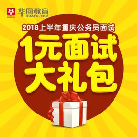 2018重庆公务员面试-1元面试大礼包