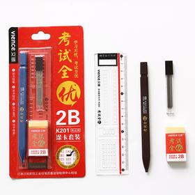 考试专用2B涂卡套装涂卡自动铅笔读卡笔4件套 文具