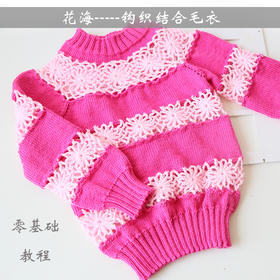 小辛娜娜钩织结合毛线毛衣编织材料包花海镂花毛衣钩织宝宝毛线毛衣