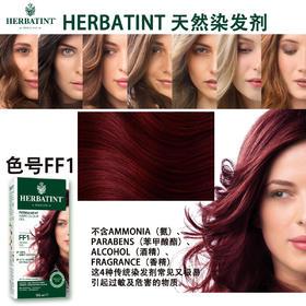 Herbatint 天然草本染发剂 色号FF1