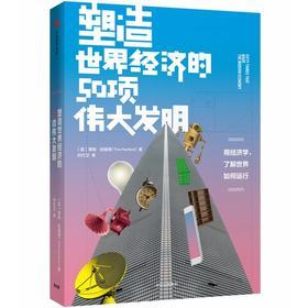 塑造世界经济的50项伟大发明 混乱作者 蒂姆哈福德 著