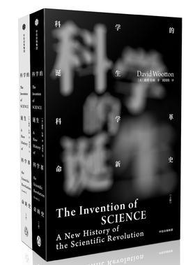 科学的诞生 科学革命新史(全2册) 见识丛书系列 戴维伍顿 著
