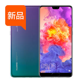 Huawei华为 P20 全面屏徕卡双摄正品4G手机