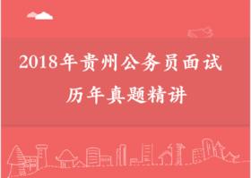【2018年公考面试】贵州省面试历年真题精讲