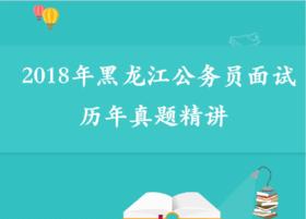 【2018年公考面试】黑龙江省面试历年真题精讲
