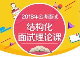 【2018年公考面试】结构化面试理论课