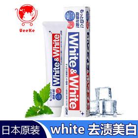 活动狮王White&White大白管牙膏美白去渍清新口气5支装