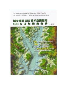 城乡规划GIS技术应用指南●GIS方法与经典分析(含光盘)