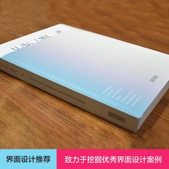 Ui设计uiux Meet Up App界面设计参考书籍本书致力于挖掘优秀界面设计