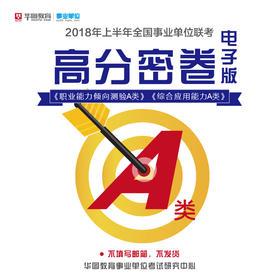 2018上半年广西事业单位联考 高分密卷-A类(电子版)(5月16日发送,21日停售)