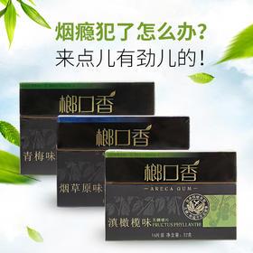 榔口香替烟无糖嚼片  16片/盒  三种口味
