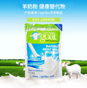 澳洲Caprilac goat进口羊奶粉学生青少年成人中老年高钙羊奶粉