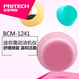 mini电动硅胶洁面仪趣玩洗脸仪家用脸部黑头毛孔清洁洗脸神器充电BCM-1241