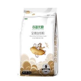 谷道优粮 全麦自发粉 含谷物膳食纤维 加水自动醒发 做包子馒头的自发粉 2kg 爱生活,爱烘焙