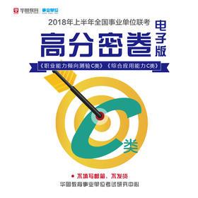 2018上半年广西事业单位联考 高分密卷-C类(电子版)(5月16日发送,21日停售)