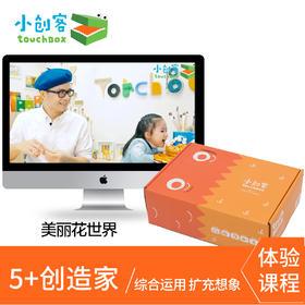 5月主题单盒:手绘+手工【美丽花世界】在线课程+专属教具盒快递到家,Touchbox小创客年度课程5-5,适合5岁以上
