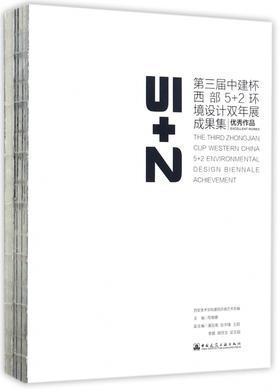 2017第三届中建杯西部5+2环境设计双年展成果集