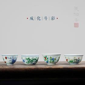 仿成化 手绘斗彩瓷器小杯品茗杯 功夫茶杯 景德镇手工陶瓷茶具