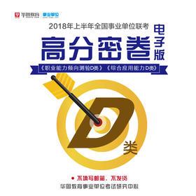 2018上半年广西事业单位联考 高分密卷-D类(电子版)(5月16日发送,21日停售)