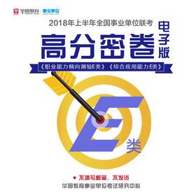 2018上半年广西事业单位联考 高分密卷-E类(电子版)(5月16日发送,21日停售)