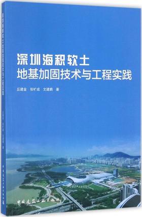 深圳海积软土地基加固技术与工程实践