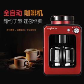 德国进口 maybaum/五月树 家用全自动磨豆咖啡机美式咖啡壶M350
