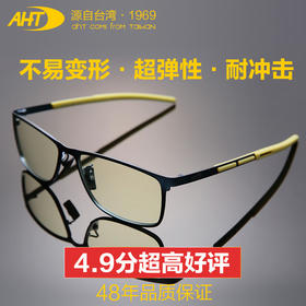AHT防蓝光防辐射眼镜 电脑护目镜抗眼疲劳
