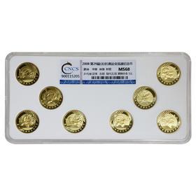 【预售】2008年北京奥运会纪念币封装评级版(68分)·中国人民银行发行